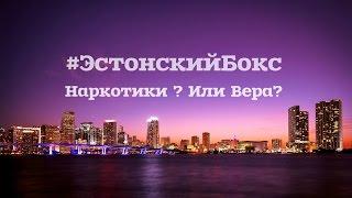#ЭстонскийБокс - Наркотики? или Вера?
