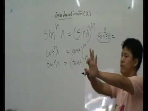อัตราส่วนตรีโกณมิติ ม.4โดยคณิต อ.เก้า 2 ก.ค. 2556 ตอนที่ 1/4