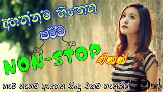 Baixar Sinhala Nonstop දෙපාරක් අහන්න හිතෙන පට්ට නන්ස්ටොප් එකTop Music Collection 2019 Sri Lankan Songs