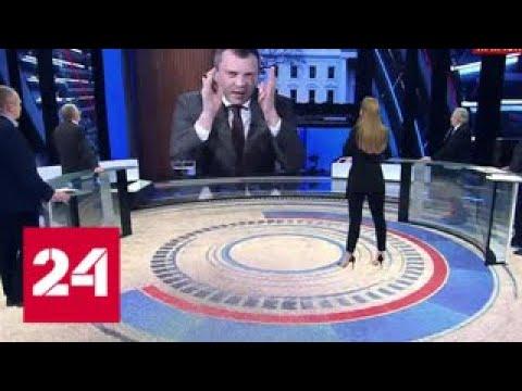 Антонов рассказал о визите главы СВР в Вашингтон - Россия 24