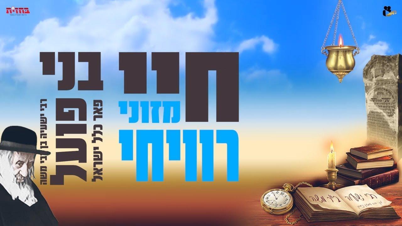 ר' שמשון ניימאן - ר' ישעי' בן ר' משה - קליפ מילים | R' Shimshon Neiman - R' Shaye Ben R' Moishe