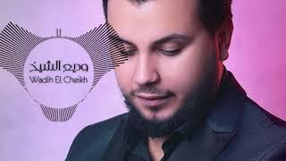 Wadih El Cheikh - Malyet Darb El Ebar |  وديع الشيخ  -    مليت ضرب الابر