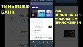Тинькофф Мобильный банк. Обзор приложения