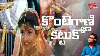 Gentleman Telugu Movie Songs | Kontegaadni Kattuko Video Song | Arjun | Madhubala