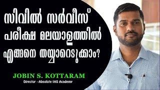 Civil service exam in Malayalam | How to prepare for civil service exam| Jobin S Kottaram