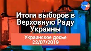Украинское досье Итоги выборов в Верховную Раду Украины