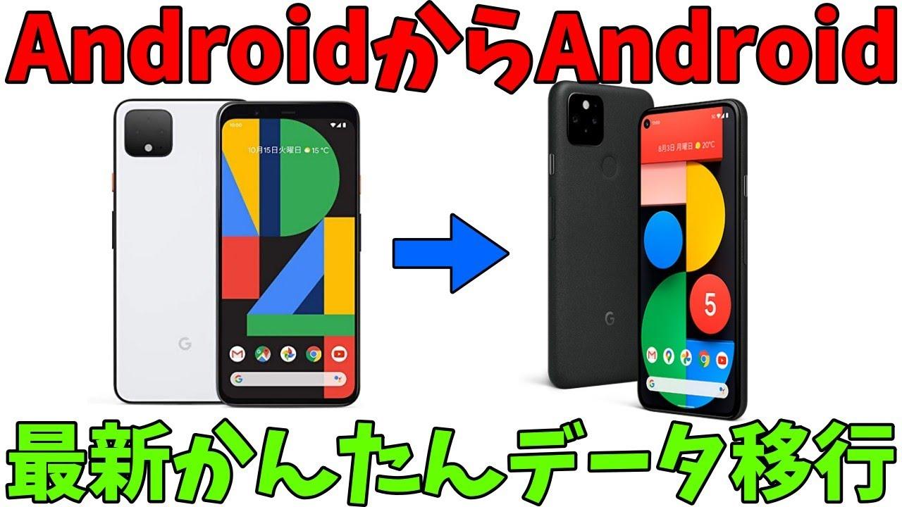 【2021年最新】AndroidからAndroid かんたんデータ移行【Google Pixel】