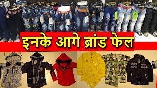 Kids Wear Manufacturer | Jeans, Joggers, Shirts, Best Quality Products In Gandhi Nagar | Start Work