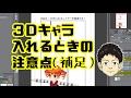 【初心者のためのデジタルイラスト戦略】vol.8 ~3Dキャラを入れるとき(補足)CLIP STUDIO~