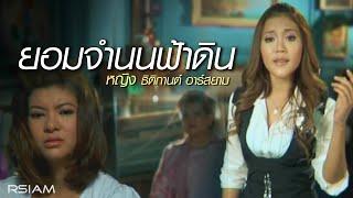 ยอมจำนนฟ้าดิน : หญิง ธิติกานต์ อาร์ สยาม [Official MV]