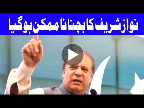LHC issues notices to Nawaz,federal ministers over contempt of court - Headlines -12 PM -15 Aug 2017