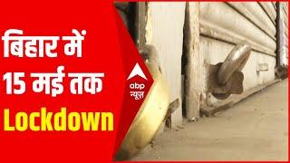 Bihar : Corona केस बढ़ने की वजह से बिहार में 15 May तक लगा Lockdown