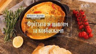 Фріттата зі щавлем і ковбасками - Правила сніданку