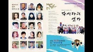 정읍시민이 직접만든연극 '각시다리연가'(정읍문화원-메아리극단)