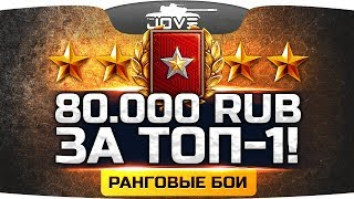 НА КОНУ 80.000 РУБЛЕЙ! ● Берем ТОП-1 в Ранговых Боях ● Челлендж-Стрим