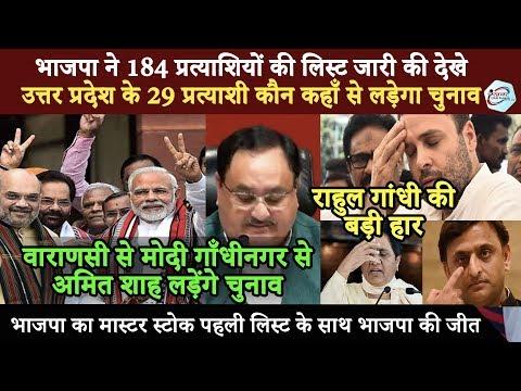 वाराणसी से मोदी गाँधीनगर से  अमित शाह लड़ेंगे चुनाव, राहुल गांधी की बड़ी हार