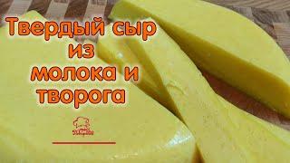 ТВЕРДЫЙ СЫР из творога и молока Как сварить домашний сыр БЫСТРО ПРОСТО ВКУСНО Рецепт БЕЗ ЯИЦ