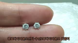 2부 0.20ct 다이아몬드 귀걸이