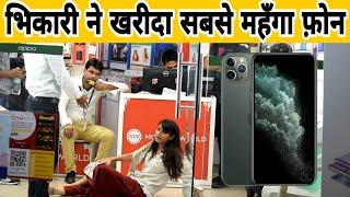 Beggar Purchasing i Phone 11 Pro Prank | Nishu Tiwari | NNT