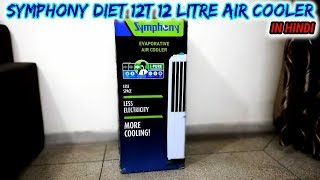 Symphony Diet 12T 12 Litre Air Cooler review (in Hindi)