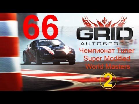 GRID: Autosport прохождение с повреждениями 66. Чемпионат Tuner Super Modified World Masters 2.