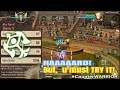 Special Sniper : How to counter (Gladiator & MoonLord) on Arena Ladder - Dragon Nest M SEA
