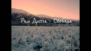 Рем Дигга - Свобода NEW (feat ЛБЦ WN, КАПА ) 2016