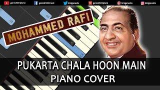 Pukarta Chala Hoon Main Song Mohammed Rafi | Piano Cover Chords Instrumental By Ganesh Kini