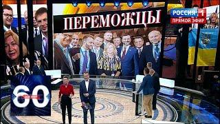 Российское ТВ заговорило на украинском! 60 минут от 10.10.18