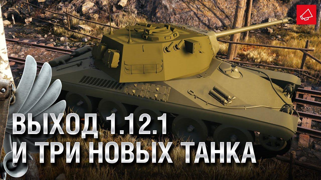 Выход 1.12.1 и Новинки Т-34 обр.1940 г. A.P. AMX 30 и Pz. IV Ankou - Танконовости №519 [WoT]