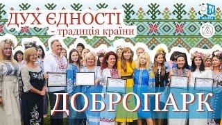 «Вишита краса України». Репортаж АЛЛАТРА ТВ из Добропарка