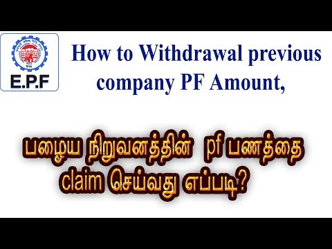 How To Claim Old Company  Pf Amount In Online / PF HELPLINE