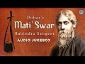Dohar : Mati'Swar | Rabindranath Tagore Songs | Bangla Songs New 2017 | Pagla Hawar Badol Dine