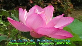 398. Mr.  Boakham Xayavong ບົວຄຳ ໄຊຍະວົງ.  ສິລປິນ ລາວ ປະເທດ ລາວ Laos
