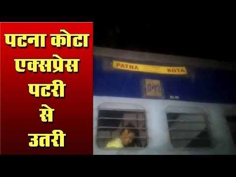 BIG NEWS पटना-कोटा एक्सप्रेस पटरी से उतरी - Patna Kota Express Derailed