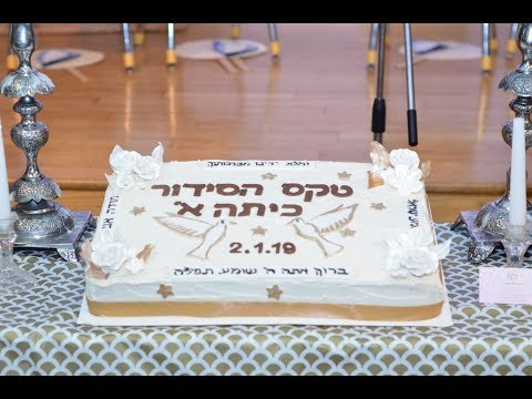 Abrams Hebrew Academy The Siddur Party first grade- mora sonia