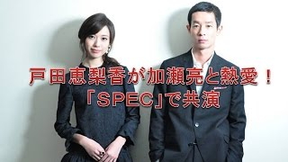 戸田恵梨香が加瀬亮と熱愛!「SPEC」で共演 [2016/05/06のニュース...