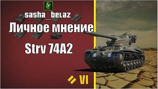 WoT Blitz - Обзор Strv 74A2 (Стерва) - World of Tanks Blitz (WoTB)
