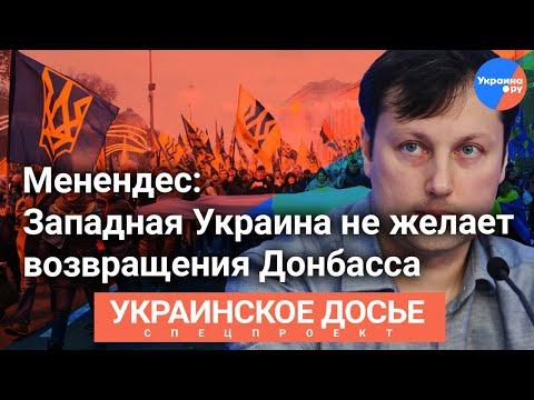 Энрике Менендес: Запад Украины не желает видеть Донбасс в составе Украины
