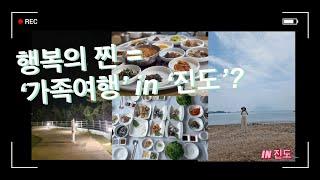 [출국 전 한국 즐기기] 진도 2박3일 여행코스 (fe…
