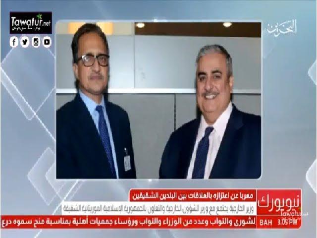 وزير الخارجية الموريتاني والبحريني يجتمعان على هامش الجمعية العامة للأمم المتحدة- قناة البحرين