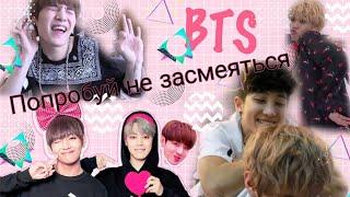 СМЕШНЫЕ МОМЕНТЫ BTS/РЖУ НЕ МОГУ/CherryK/k-pop