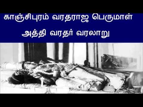 காஞ்சிபுரம் வரதராஜ பெருமாள் அத்தி வரதர் வரலாறு Kanchipuram Varatharaja Perumal history