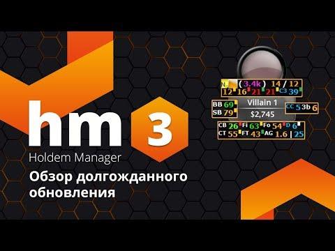 🔔 Программы для покера! Обзор Holdem Manager 3 (HM3) Лучший покерный софт!