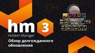 программы для покера: Обзор Holdem Manager 2 как пользоваться? (HM2) Лучший покерный софт!