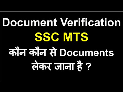 SSC MTS Document Verification and Documents Required | SSCTRICK COM