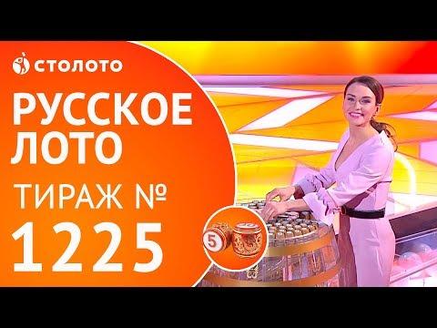 Столото представляет | Русское лото тираж №1225 от 01.04.18
