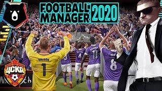 Football Manager 2020. Даёшь молодёжь! ЦСКА (стрим) #8