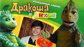 ПатриотКИНО — Дракоша и компания (Как Приручить Дракона в России)