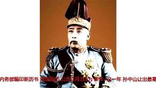 袁世凯曾下令改过年日子,阳历新年那天过,为啥老百姓不听?
